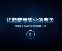 托普云农——托起智慧农业的明天