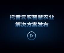 托普云农智慧农业解决方案发布