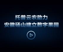 托普云农助力安徽砀山建立数字果园
