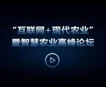 """托普云农举办""""互联网+现代农业""""暨智慧农业高峰论坛"""
