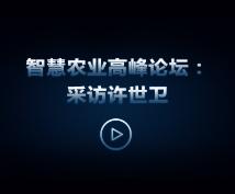 """托普云农""""互联网+现代农业""""暨智慧农业高峰论坛:采访许世卫"""