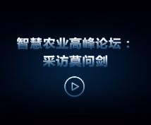 """托普云农""""互联网+现代农业""""暨智慧农业高峰论坛:采访莫问剑"""
