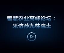 """托普云农""""互联网+现代农业""""暨智慧农业高峰论坛:采访孙九林院士"""
