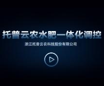 托普云农:水肥一体化调控