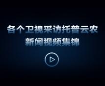 各个卫视采访托普云农新闻视频集锦