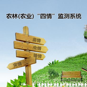 """农林(农业)""""四情""""监测系统"""