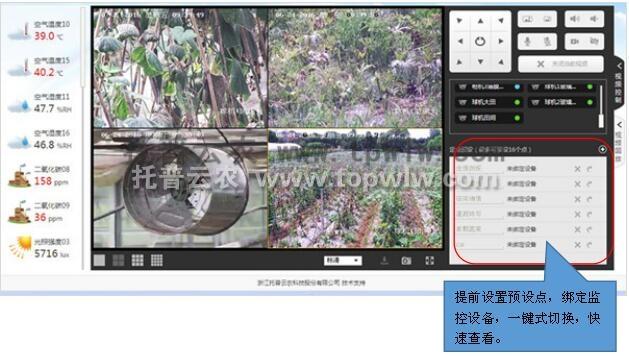 农作物重大病虫害数字化监测预警系统.jpg