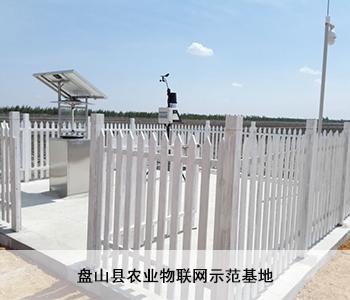 盘山县农业物联网示范基地