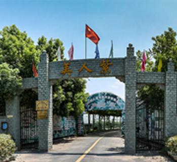 杭州美人紫农业开发有限公司