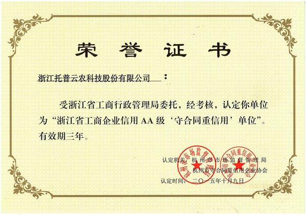 """浙江省工商企业信用AA级 守合同重信用 单位""""荣誉证书"""