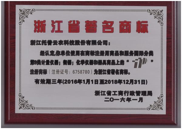 浙江省著名商标牌