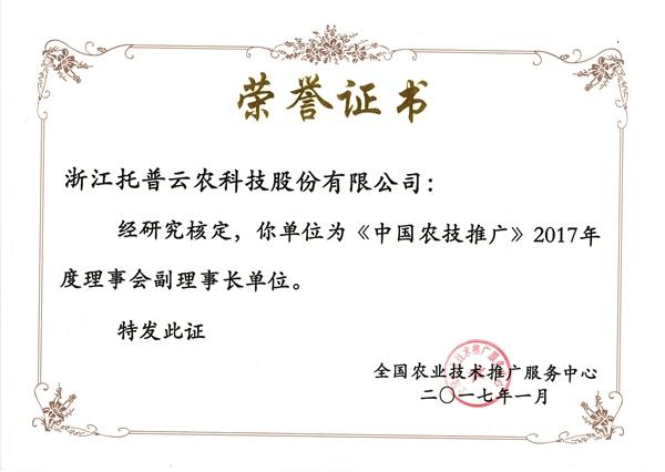 中国农技推广2017年度理事会副理事长单位