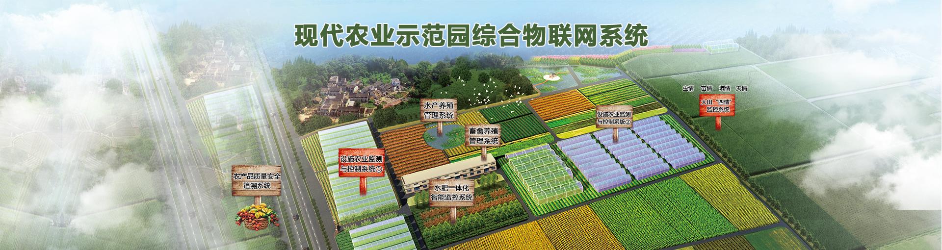 托普云农农业物联网示范系统